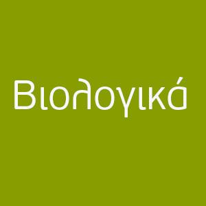 βιολογικα