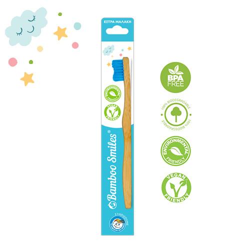 Παιδική Οδοντόβουρτσα από Bιοδιασπώμενο Mπαμπού και 'Ινες χωρίς BPA (Έξτρα Μαλακή - Μπλέ) Bamboo Smiles