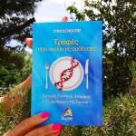 Τροφές που Νικούν τις Ασθένειες - Στράτος Μελίτης | Εκδόσεις Αρχύτας