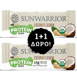 1+1 ΔΩΡΟ! Μπάρα Πρωτεΐνης Sunwarrior Καρύδα & Κάσιους (60γρ) Sunwarrior